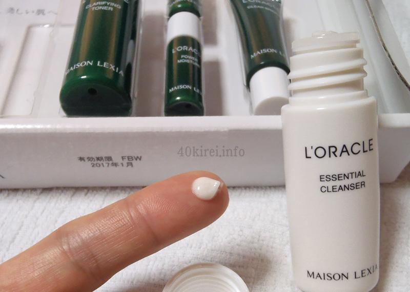 オラクル化粧品の洗顔料
