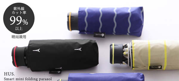 肌を守る日傘