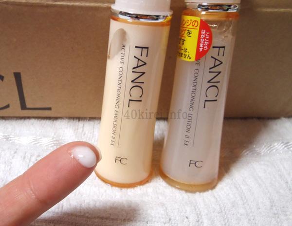 ファンケル化粧品