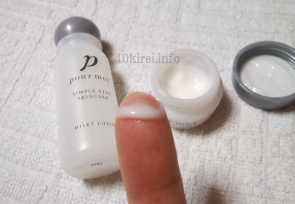 プモアのミルキーローション化粧水