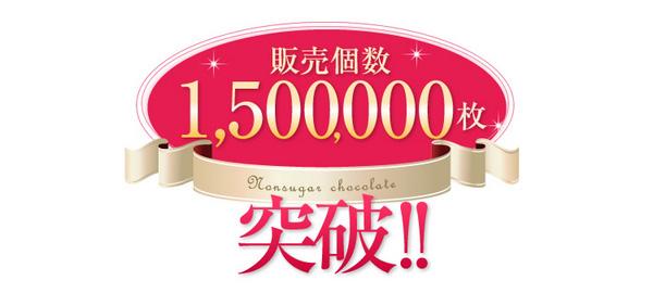150万枚突破のチョコレート