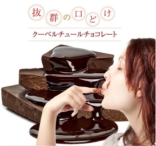 150万枚突破のダイエットチョコレート