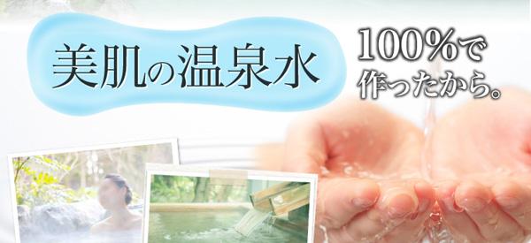 美肌の湯の温泉水を使った化粧水♪さくら恋水ローズ