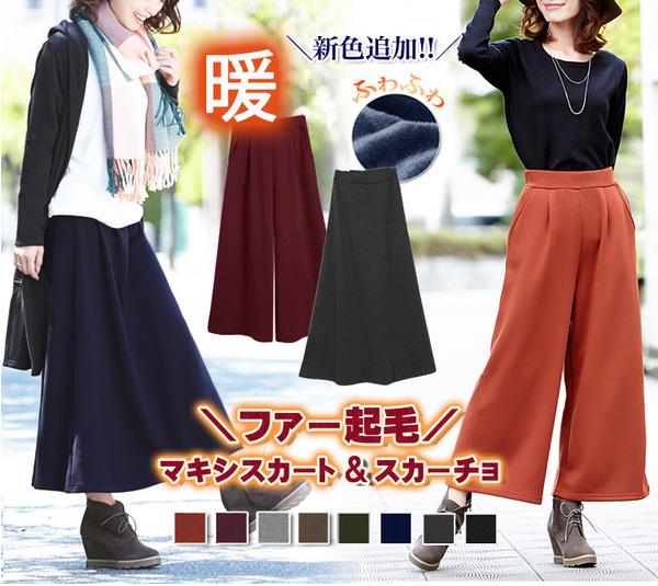 満足度83.2%のふんわり暖か裏起毛スカーチョ マキシスカート