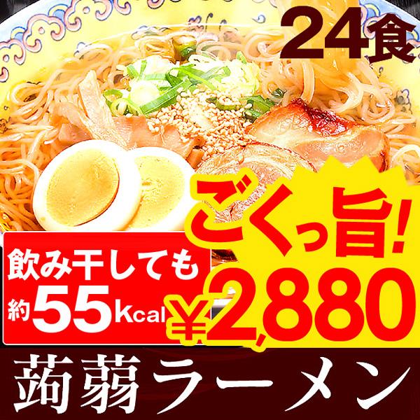 蒟蒻ラーメン 飲み干しても約55kcal!24食入り