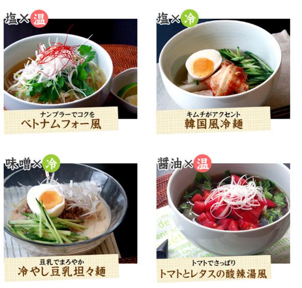 蒟蒻ラーメン 簡単アレンジレシピ