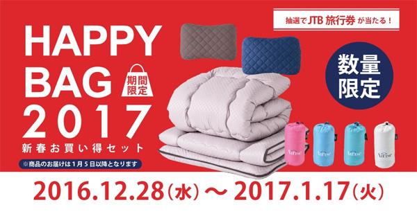 ライズ東京の布団福袋セット