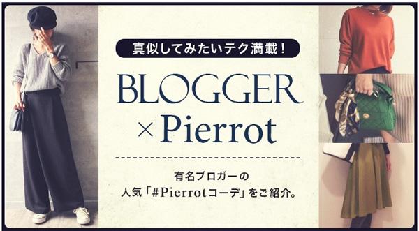 『人気ブロガー』のコーディネート記事をPICK UP!