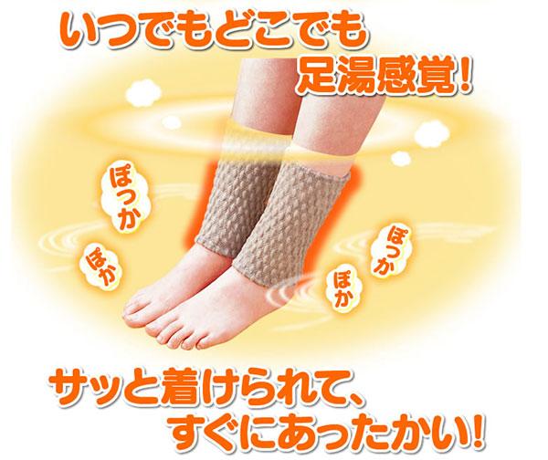 40代に人気!足湯感覚の足首ウォーマー