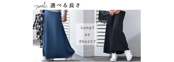 田中亜希子さん着用スカート
