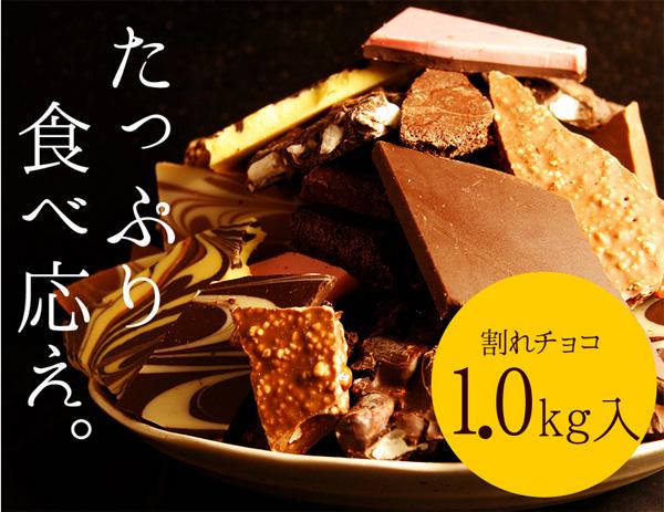 たっぷり食べる!人気のチョコレート