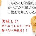 ダイエットおからクッキー