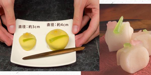 四季の十二撰 ひとくち上生菓子