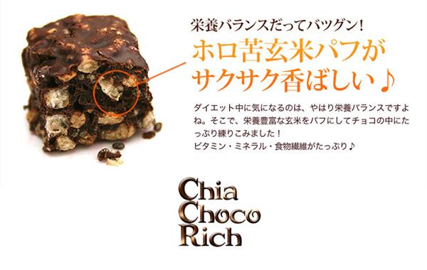 ダイエット チアチョコリッチ