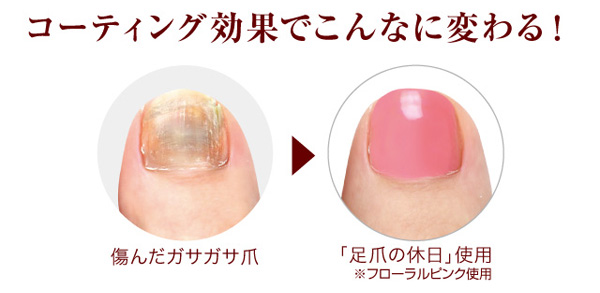 痛みやすい足爪のための美容液ネイル