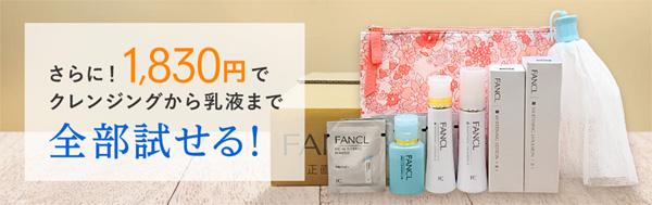 ファンケルの美白化粧品セット