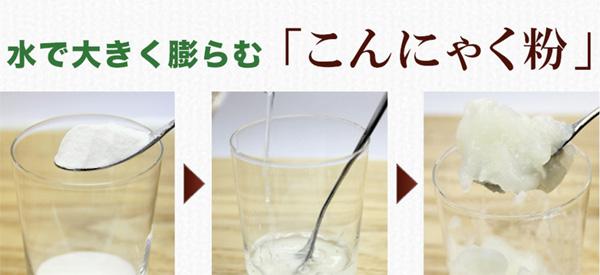 水で大きく膨らむこんにゃく粉