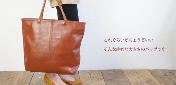 北川景子さん愛用トートバッグ