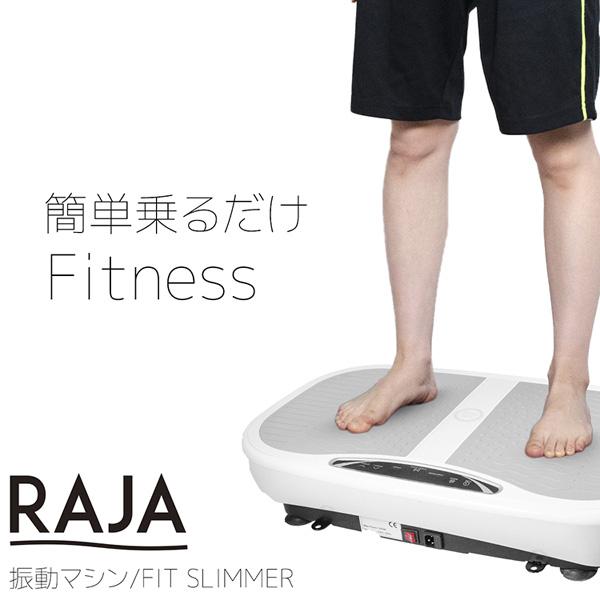 ダイエットぶるぶるマシンおすすめの使用方法